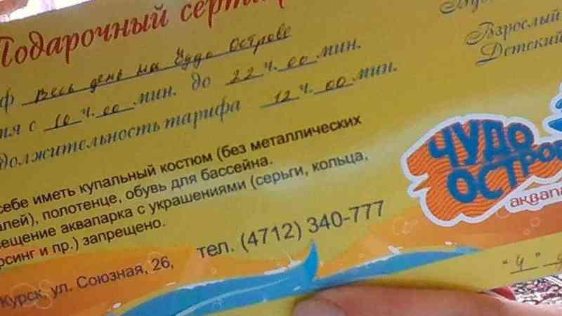 Купить подарочный сертификат в аквапарк