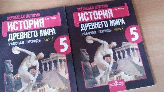 класса учебник 5 мира решебник древнего по история истории