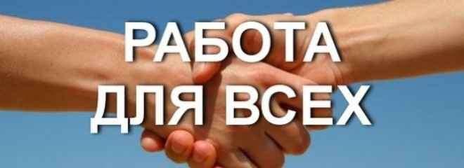 новокузнецк подработка в сфере образования перевода сотрудника