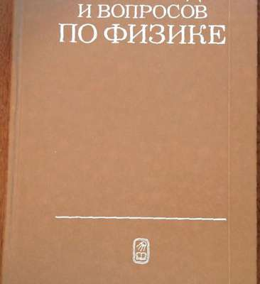 Сборник Задач По Физике Гладкова На Андроид