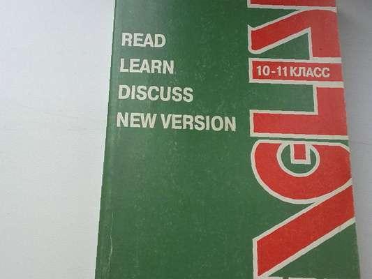 вламир павлоцкий read lean discuss 10 11 класс