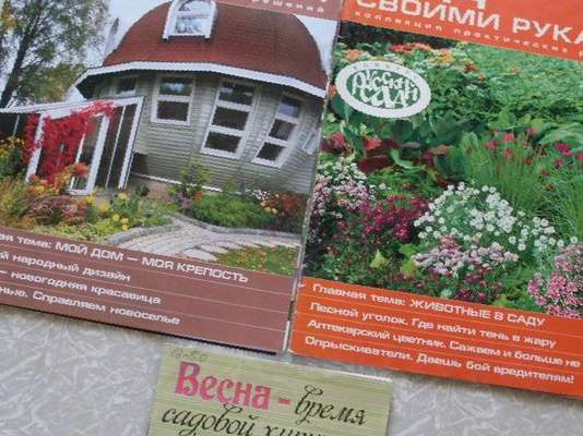 Сад своими руками цена журнала