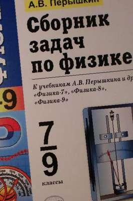 И физике 9 учебник перышкин задачник класс