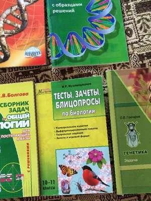 тесты зачеты блицопросы по биологии 10-11 классы мухамеджанов и.р