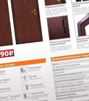 стальные двери г ступино московской области