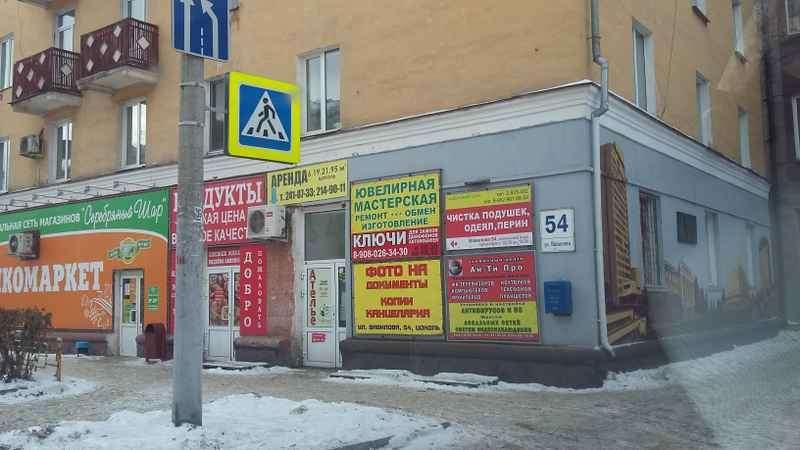 миллиард продажа магазина в красноярске часть