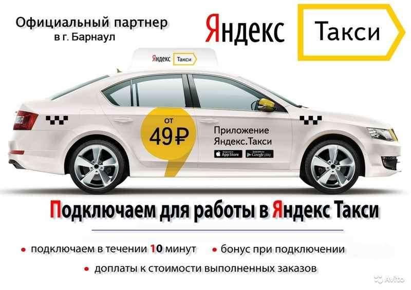 Статус лучший водитель яндекс такси