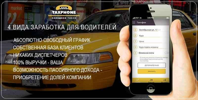 Заказы такси для водителей онлайн