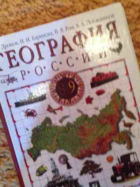 В П Дронов Решебник По Географии 8-9 Класс