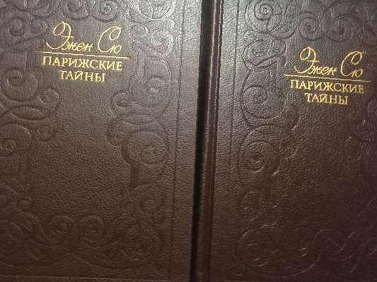 Парижские тайны книга в подарок
