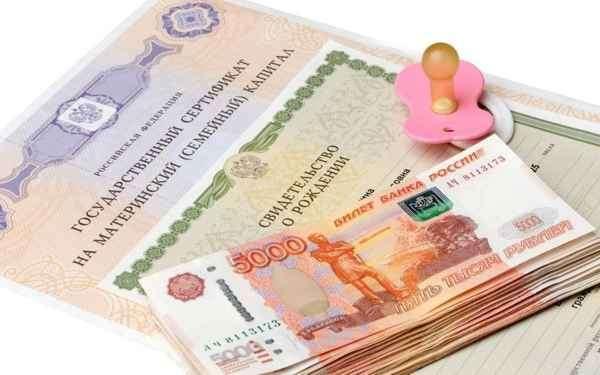 Как взять деньги под материнский капитал пока останусь