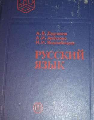 русский язык дудников гдз онлайн