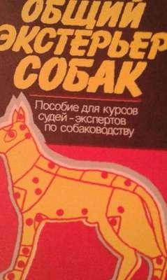 Книги по экстерьеру собак
