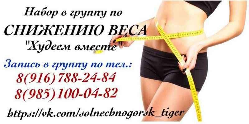 Центр снижения веса борменталя