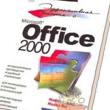 Дополнения к microsoft office